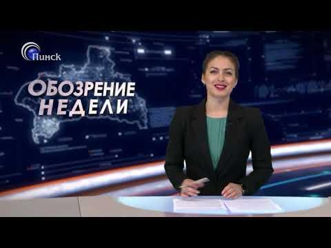 ТК Пинск. Обозрение недели, погода, реклама (02.06.2019 19:27)