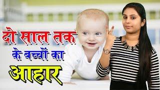 दो साल तक के बच्चों का आहार Full Food Chart For Two Year Baby | Baby Health Guide - Baby Diet