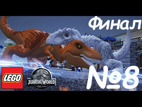 Тираннозавр в Сочи [20] Мультик игра про динозавров летсплей лего Мир юрского периода