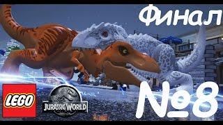 Лего мир юрского периода прохождение 8 Финал - Тираннозавр против Индоминус Рекс