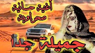 أغنية حسانية صحراوية روعة---علي سيدح👈 كاني ما نبغيك