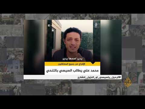 #الرحيل_ياسيسى_او_النزول_للشارع .. عنوان حملة جديدة على فيسبوك وتويتر في مصر  - 20:54-2019 / 9 / 18