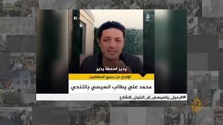 🇪🇬 #الرحيل_ياسيسى_او_النزول_للشارع .. عنوان حملة جديدة على فيسبوك وتويتر في مصر