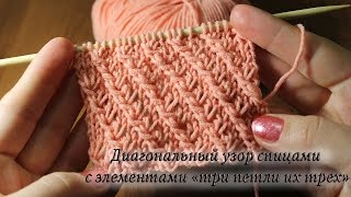 Диагональный узор спицами с элементами «три петли из трех» | Diagonal knitting pattern