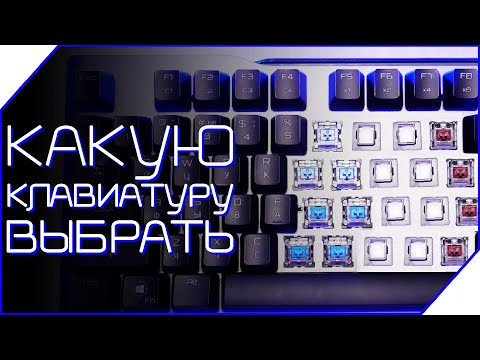 ⌨️ МЕМБРАННАЯ vs МЕХАНИЧЕСКАЯ vs ОПТИЧЕСКАЯ игровая клавиатура! Какую клавиатуру выбрать?