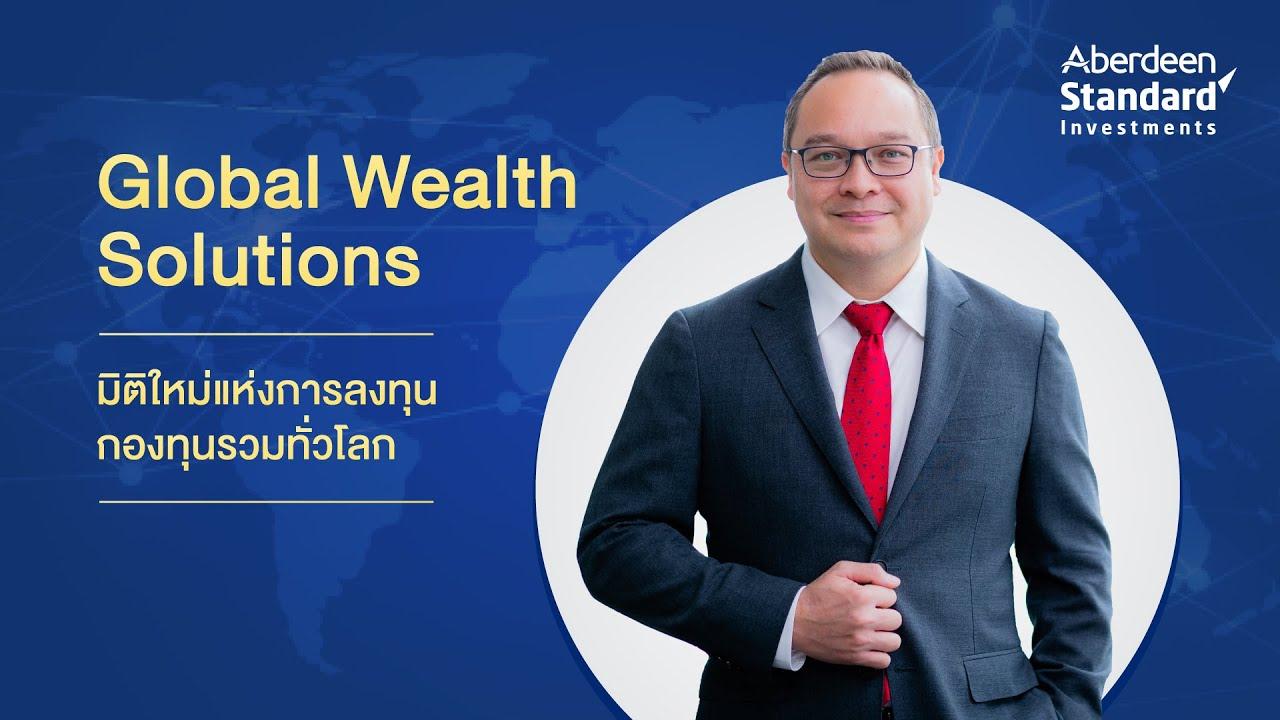 Global Wealth Solutions มิติใหม่แห่งการลงทุน โดย Aberdeen Standard Investment