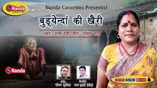 Budyandidhaa ki kheri New Garhwali song by Raani Devi