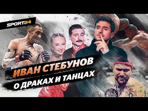 Иван Стебунов о победе в Танцах со звëздами, ММА, дружбе с Васей Киллером и поездке в Косово