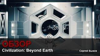 Civilization: Beyond Earth - Обзор [Сергей Быков]