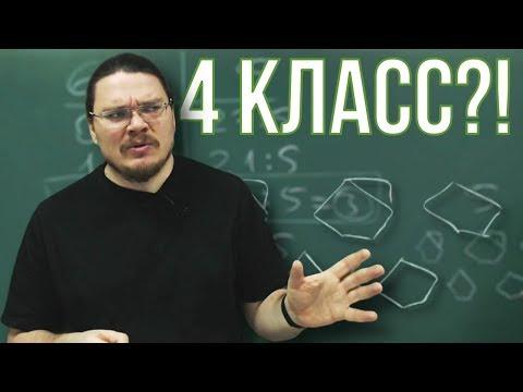 27 вершин многоугольников | ВПР. Математика. 4 класс | Борис Трушин |