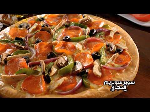 مهرجان الدجاج - بيتزا هت thumbnail