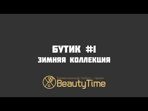 Бутик №1 зимняя коллекция