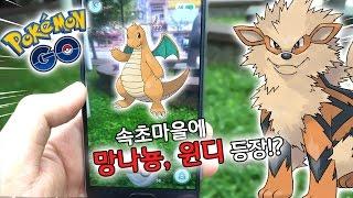 속초마을에서 망나뇽과 윈디를 발견하다?! 잡아라!! [포켓몬 go : pokemon go] 빅민