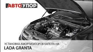 Установка амортизаторов капота на Lada Granta