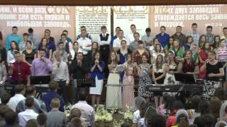 Молодёжное пение, Все согрешили - Youth Conference 2012