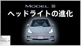 モデル3のヘッドライトを新旧比較【アメリカ製 VS 中国製】
