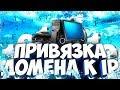 ПРИВЯЗКА ДОМЕНА К IP / VDSINA (РУЛЕТКЕ,КЕЙСАМ И ТД.)