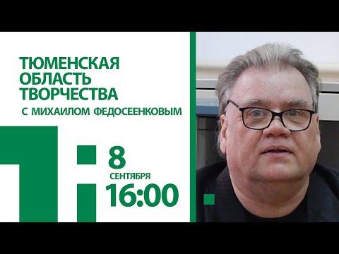 Тюменская область творчества с Михаилом Федосеенковым