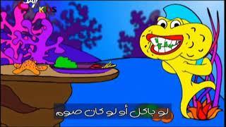 يا سمكة بسرعة قولى لى ازاى و ليه