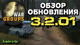War Groups #52 ОБЗОР НОВОЙ ВЕРСИИ 3.2! Evgen GoUp!