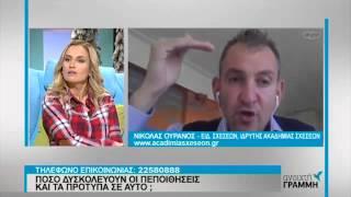 Ο Νικόλας Ουρανός στο Sigma Tv για τους πραγματικούς λόγους που μπαίνουμε σε μια σχέση