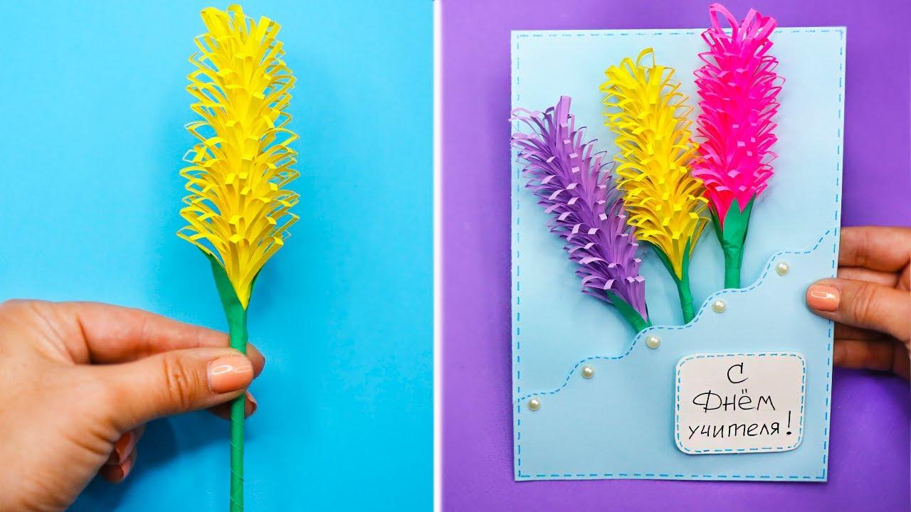 День Учителя ОТКРЫТКА с цветами СВОИМ РУКАМИ!