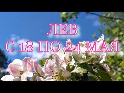 Лев 🦁. Таро прогноз на неделю с 18 по 24 мая 2020 г. Онлайн гадание.