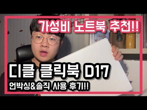 가성비 노트북 추천!! 디클 클릭북 D17 언박싱과 사용후기!!
