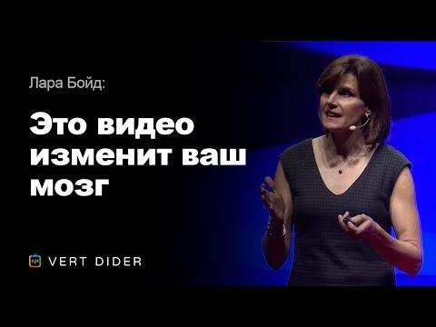 Смотреть Лара Бойд — Это видео изменит ваш мозг [TED] онлайн