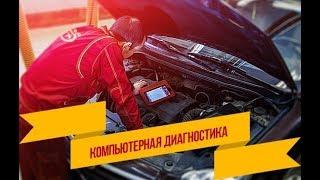 Что такое компьютерная диагностика автомобиля и для чего она нужна(, 2018-01-17T14:49:02.000Z)