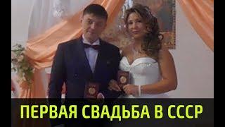 Первая свадьба в СССР