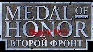 OldSchool Медаль за Отвагу:Второй ФронтMedal of Honor: Allied Assault Выпуск № 3