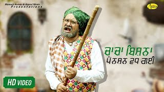 Chacha Bishna ll Pension Vad gi ll Anand Music ll New Punjabi Comedy Video 2017
