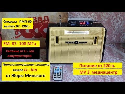 Спидола ПМП 60 .FM 87 -108Мгц .Li-ion.  МР3 медиацентр .Супер Аппарат от Жоры Минского ! В Продаже .
