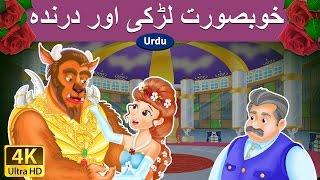 خوبصورتی اور جانور | Beauty and the Beast in Urdu | Urdu Story | Stories in Urdu | Urdu Fairy Tales