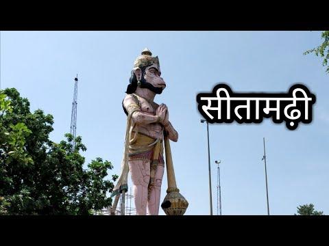 सीतामढ़ी के नजारे , Sita Samahit Sthal Sitamarhi Bhadohi , Sitamarhi , Sitamarhi bhadohi