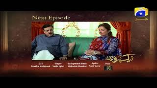 Naik Parveen Episode 72 Promo | HAR PAL GEO