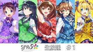SPR5の夢への第一歩 thumbnail