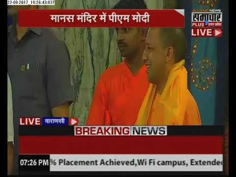 PM Modi Varanasi visit LIVE Updates: PM Narendra Modi Prays at Tulsi Manas temple in Varanasi