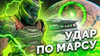 УДАР ПО МАРСУ #8 ➤ Doom Eternal ➤ Максимальная сложность