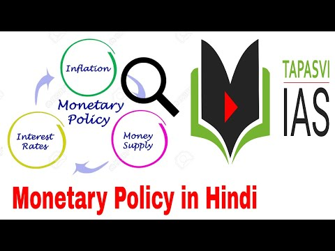 Monetary Policy And Fiscal Policy In Hindi | Indian Monetary Policy