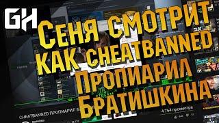 ceh9 смотрит видео как братишкина пропиарил cheatbanned