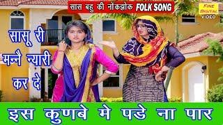 सासू री मनै न्यारी करदे, इस कुणबे में पडे न पार - Latest Haryanvi Lokgeet 2019 | Dolly Sharma