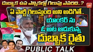 Dubbaka Election Public Talk | Common Man Sensational Comments | Dubbaka By Election 2020 | YOYO TV