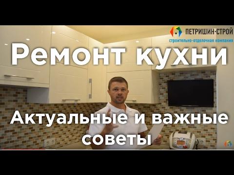Видео Ремонт марьино