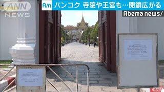 タイで観光地など閉鎖 知らずに旅行者「え~っ」(20/03/23)