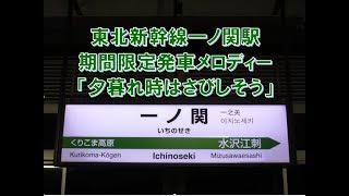 東北新幹線一ノ関駅期間限定発車メロディー 「夕暮れ時はさびしそう」