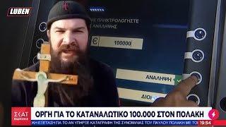 Ρεπόρτερ Υποφάντης feat. Πάτερ Κλεομένης: Όταν το διαβολοΑΤΜ δεν βγάζει 100.000 | Luben TV