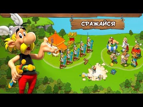 Asterix and Friends (Астерикс и друзья) - обзор игры на русском