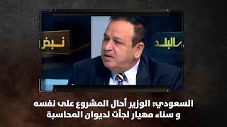 السعودي: الوزير أحال المشروع على نفسه و سناء مهيار لجأت لديوان المحاسبة